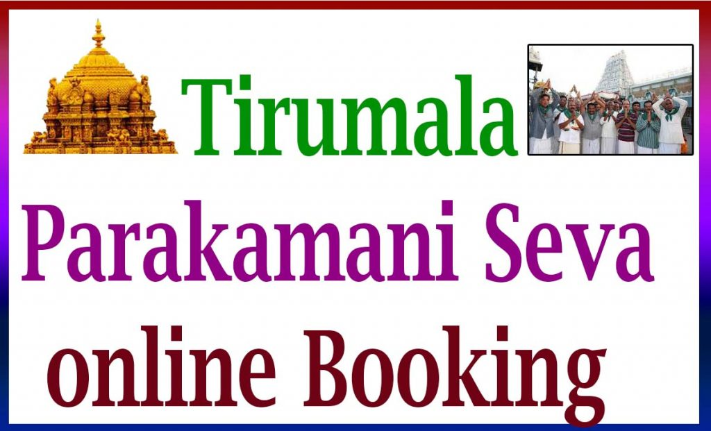 TTD Parakamani Seva Booking Online ttd seva online